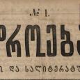 დროება 1866-1885