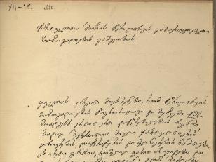 ექვთიმე თაყაიშვილის მიმართვა საზოგადოების გამგეობისადმი მუზეუმის დაცულ ადგილზე გადატანის შესახებ. ავტოგრაფი. <br> 1905 წლის 27 დეკემბერი. <br> Ekvtime Takaishvili's appeal to the board of the Society regarding the relocation of the museum to a protected place. Autograph. <br> December 27, 1905. <br>