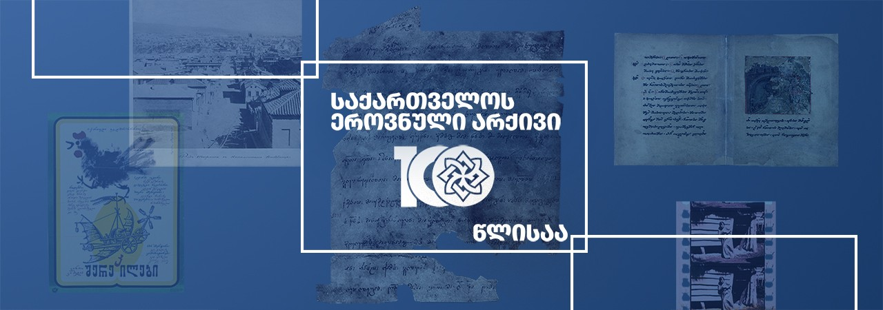 National Archives of Georgia - 100, 1920-2020
