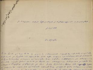 """ზაქარია ჭიჭინაძის მოხსენება ქართველთა შორის წერა-კითხვის გამავრცელებელი საზოგადოების გამგეობისადმი მაჰმადიან ქართველებში წიგნების გავრცელების შესახებ. ავტოგრაფი. 1894 წლის 7 ივნისი <br> """"სამი წლის განმავლობაში მე დავიარე ქობულეთის სოფლებში, აჭარის, ლივანის, მაჭახლის და ზეგნის. ამ ადგილებში 350 მეტი სოფელი აღმოჩნდა, ყველგან ქართულს ენაზე ლაპარაკობენ ქართველი მაჰმადიანები, მათი საჭირო სახმარებელი ენა ქართული ენა არის. სიმღერა, ტირილი, თამაში და სხვანი სულ ქართულია. ქობულეთსა და აჭარაში ქართული წიგნებიც გავრცელდა და ახლა საქმე ზეგანზეა, სადაც 100 სოფელზე მეტია და ლივანაში"""". <br> Zakaria Chichinadze's report to the Board of the Society for Spreading Literacy among Georgians on the distribution of books among Muslim Georgians. Autograph.<br> June 7, 1894"""