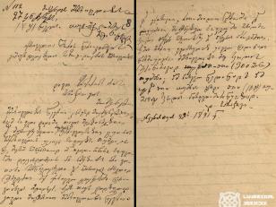 დავით სარაჯიშვილის მოხსენება ქართველთა შორის წერა-კითხვის გამავრცელებელი საზოგადოების მმართველობისადმი სოფელ დიღომში სკოლის გახსნის შესახებ. <br> 1891 წლის 27  სექტემბერი. <br> David Sarajishvili's report to the government of the Society for Spreading Literacy among Georgians on the opening of a school in the village of Dighomi. <br> September 27, 1891.