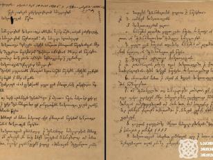 ქართველთა შორის წერა-კითხვის გამავრცელებელი საზოგადოების ბიბლიოთეკის წესი, დამტკიცებული გამგეობის მიერ 1880 წლის 10 მაისს. <br> The rule of the Library of the Society for Spreading Literacy among Georgians. Approved by the Board on May 10, 1880.
