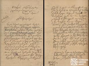 იმერეთის ეპისკოპის ლეონიდეს (შემდეგში საქართველოს პატრიარქის) მილოცვის წერილი ქართველთა შორის წერა-კითხვის გამავრცელებელი საზოგადოების თავმჯდომარის, ილია ჭავჭავაძისადმი. <br>   მილოცვასთან ერთად ეპისკოპოზი ორგანიზაციას თანხასაც სწირავს. <br> 1904 წლის 30 მარტი. <br> Congratulatory letter from Bishop Leonidas (later Patriarch of Georgia) to Ilia Chavchavadze, Chairman of the Society for Spreading Literacy among Georgians. <br> Along with the congratulations, the bishop also donates money to the organization. <br> March 30, 1904.