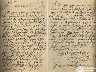 """დავით (ალავერდის) ეპისკოპოსის წერილი ქართველთა შორის წერა-კითხვის გამავრცელებელი საზოგადოებისადმი.<br> """"ჩემი სურვილია ჩემ მიერ შეწირული ფული მოახმარონ პირველდაწყებით სწავლას და აგრეთვე ქართველ მახმადიანთა სწავლას-განათლებას"""". <br> 1908 წლის 7 აგვისტო. <br> Letter of Bishop David (Alaverdi) to the Society of Spreading Literacy among Georgians. <br> """"I wish that the money donated by me should be used for primary education and also for the education of Georgian Muslims."""" <br> August 7, 1908. <br>"""
