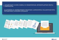 საქართველოს იუსტიციის სამინისტროს ეროვნული არქივი ციფრული არქივის შექმნაზე მუშაობს