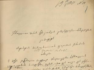 ფილიმონ ქორიძის თხოვნა ქართველთა შორის წერა-კითხვის გამავრცელებელი საზოგადოებისადმი მისი პიესების დაბეჭდვაში დახმარების აღმოჩენის შესახებ. ავტოგრაფი. <br> 1900 წლის 15 იანვარი. <br> Philimon Koridze's request to the Society for Spreading Literacy among Georgians to assist him in publishing his plays. Autograph. <br> January 15, 1900. <br>