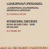 ეროვნული არქივის საერთაშორისო კონფერენციის კრებული, 2017