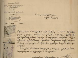 ილია ჭავჭავაძის წერილი სტეფანე ზუბალაშვილისადმი. <br>  წერა-კითხვის გამავრცელებელი საზოგადოების თავმჯდომარე მეცენატს წერს, რომ ორგანიზაციის გამგეობამ აღტაცებით მოისმინა მოხსენება 25 წლის საიუბილეოდ მისი უხვი შემოწირულების შესახებ. აქვე ილია ჭავჭავაძე სტეფანე ზუბალაშვილს აცნობებს, რომ ის ერთხმად არის არჩეული საზოგადოების საპატიო წევრად. <br> Ilia Chavchavadze's letter sent to Stefane Zubalashvili. <br> The chairman of the Society for Spreading Literacy among Georgians writes to to the patron that the organization's board has listened to the report on his generous donation to the 25th anniversary. Ilia Chavchavadze informs Stefane Zubalashvili that he has been unanimously elected an honorary member of the society.