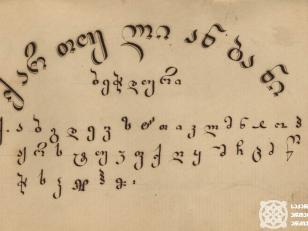 მხედრული დამწერლობის ნიმუშები წერა-კითხვის გამავრცელებელი საზოგადოების ფონდიდან (უცნობი ავტორი). <br> უთარიღო. <br> Samples of Mkhedruli script from the fonds of the Society for Literacy among Georgians (Unknown author).<br> Without date.