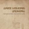 ქართულ ხელნაწერთა აღწერილობა. (საქართველოს ეროვნული არქივის ხელნაწერთა ფონდი) III ტომი