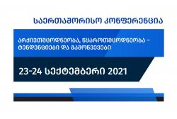 საქართველოს ეროვნული არქივის VI საერთაშორისო სამეცნიერო კონფერენცია 23-24 სექტემბერს გაიმართება