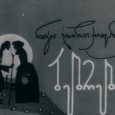 """სატელევიზიო დადგმა """"ბებრები"""". 1957"""