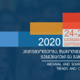 The 5th International Scientific Conference – 2020