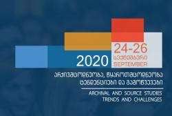 ეროვნული არქივის მეხუთე საერთაშორისო კონფერენცია 24-26 სექტემბერს გაიმართება