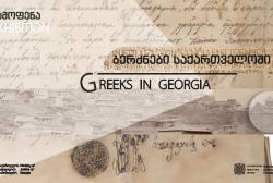 """გამოფენა """"ბერძნები საქართველოში"""" ონლაინ გაგრძელდება"""