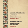 ეროვნული არქივის საერთაშორისო კონფერენციის კრებული, 2018