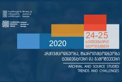 საქართველოს ეროვნული არქივის მეხუთე საერთაშორისო კონფერენცია ხვალ გაიხსნება