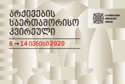 9 ივნისი არქივების საერთაშორისო დღეა