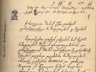 სტეფანე კონსტანტინეს ძე ზუბალაშვილის წერილი ქართველთა შორის წერა კითხვის გამავრცელებელი საზოგადოებისადმი მის მიერ საზოგადოების სასარგებლოდ შემოწირული 10.000 მანეთის შესახებ. ავტოგრაფი. <br> 1904 წლის 5 აპრილი. ბაქო. <br> Letter of Stefane Zubalashvili sent to the Society for Spreading Literacy among Georgians about donating the society 10,000 roubles. Autograph. <br> April 5, 1904. Baku.