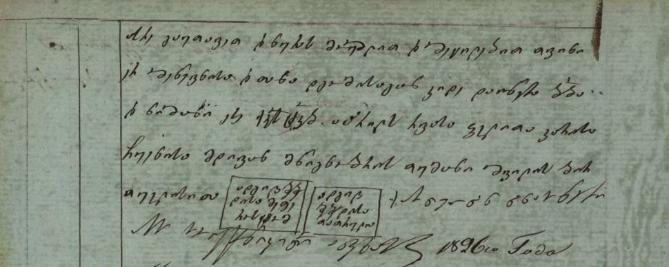 ისტორიული საბუთი - ფონდი 1450, საქმე 53/84