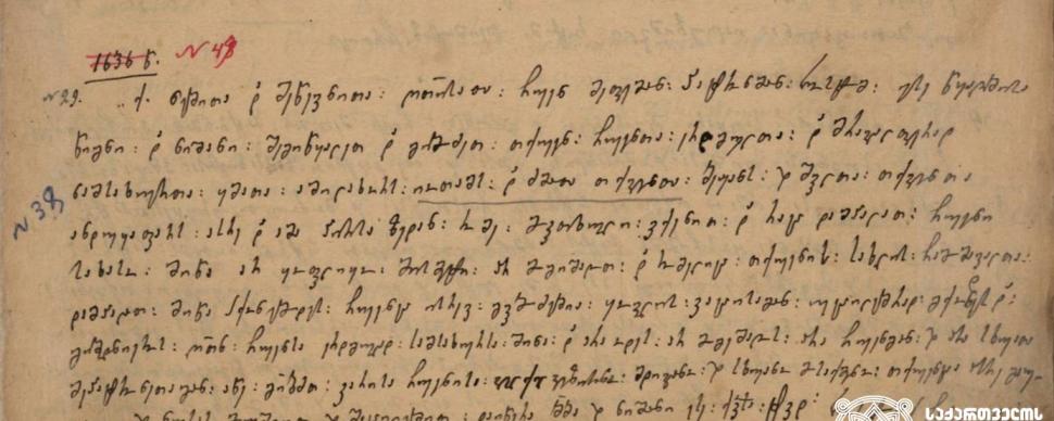 ისტორიული საბუთი - ფონდი 1461, საქმე 14/38