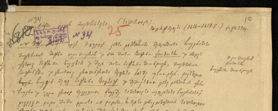 ისტორიული საბუთი - ფონდი 1461, საქმე 3/35