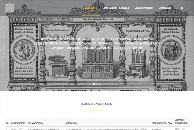 საქართველოს ეროვნული არქივის მასალა გერმანელების შესახებ ონლაინ გახდა ხელმისაწვდომი