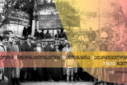 """Virtual Exhibition """"Delegation of the Second International in Georgia. 1920"""" is Dedicated to the Anniversary Date"""