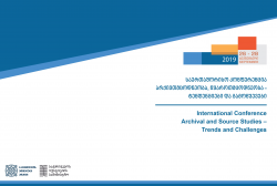 """Fourth International Conference of National Archives of the Ministry of Justice of Georgia """"Archival Studies, Source Studies – Trends and Challenges"""" will be opened on September 26"""