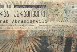 მერაბ აბრამიშვილის ნამუშევრები ეროვნული არქივის საგამოფენო პავილიონში