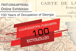 """""""100th Anniversary of the Occupation of Georgia"""" - Online Exhibition of the National Archives"""