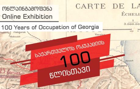 საქართველოს ოკუპაციის 100 წლისთავი