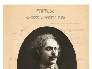"""საქართველოს რესპუბლიკის ჰიმნი """"დიდება"""" და ჰიმნის ავტორი კოტე ფოცხვერაშვილი. <br> 1918 წელი. <br> The national anthem of the Georgian Republic """"Dideba"""" and the author of the anthem Kote Potskhverashvili. <br> 1918."""