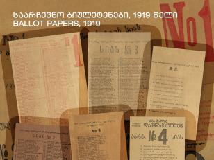საარჩევნო ბიულეტენები. <br> 1919 წელი. <br> Ballot paper. <br> 1919.