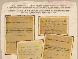 დეპუტატობის კანდიდატების თანხმობის ბარათები საქართველოს დამფუძნებელი კრების წევრობაზე. <br> 1991 წელი. <br> The deputy candidates' agreement cards on membership of the Constituent Assembly.<br>  1919.