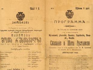 """პროგრამა ოპერისა """"თქმულება შოთა რუსთაველზე"""". <br> მუსიკა დიმიტრი არაყიშვილისა, ლიბრეტო იოსებ მჭედლიშვილისა, დადგმა ალექსანდრე წუწუნავასი, დირიჟორი, სამუელ სტოლერმანი. <br> თბილისის სახელმწიფო თეატრი, 1919 წელი.<br> Program of the opera """"Tkmuleba Shota Rustavelze"""" (Narration about Shota Rustaveli) Music by Dimitri Arakishvili, libretto by Ioseb Mchedlishvili, production by Alexandre Tsutsunava, conductor Samuel Stolerman. <br> The on-stage history of Georgian national opera start with this production. <br> Tbilisi State Theatre, 1919."""