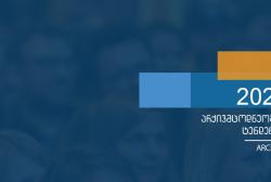 საქართველოს ეროვნული არქივის მეხუთე კონფერენცია ონლაინ გაიმართება
