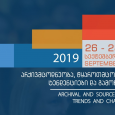 The 4th International Scientific Conference – 2019