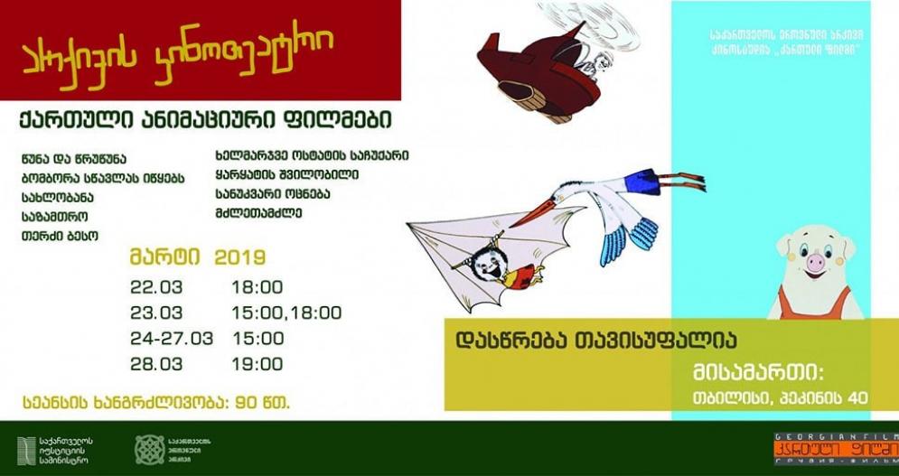 Georgian Animated Films