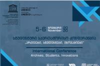 """სტუდენტური საერთაშორისო კონფერენცია  """"არქივები, სტუდენტები, ინოვაციები"""""""