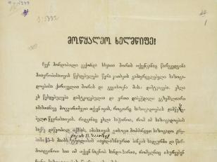 მოსაწვევი ქართველთა შორის წერა-კითხვის გამავრცელებელი საზოგადოების 1879 წლის 15 მაისის საზოგადო კრებაზე, რომელიც 11:00 საათზე თბილისის თავად-აზნაურთა ბანკში შედგა. <br> მოსაწვევს ხელს აწერენ: დიმიტრი ყიფიანი და ილია ჭავჭავაძე. <br> თბილისი, 1879 წლის აპრილი. <br> Invitation to the general meeting of the Society for Spreading Literacy among Georgians on May 15, 1879, which was held at 11:00 am at the Nobility Bank in Tbilisi. <br> The invitation is signed by Dimitri Kipiani and Ilia Chavchavadze. <br> Tbilisi, April 1879.