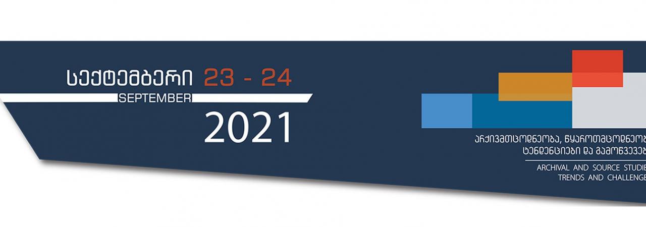 VI საერთაშორისო სამეცნიერო კონფერენცია - 2021, 23-24 სექტემბერი, 2021