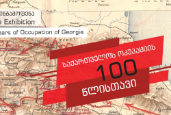 """""""100 Years of the Occupation of Georgia"""" – Onlie Exhibition of the National Archives of Georgia"""