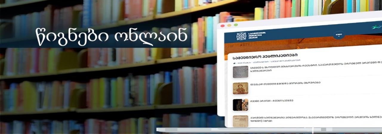 Books Online,