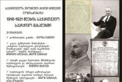 1918-1921 წლების საქართველო საარქივო მასალებში