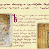 Illuminated Ecclesiastical Manuscripts
