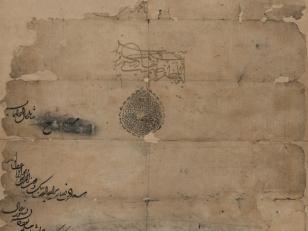 1541 წელი, 16 ოქტომბერი. შაჰ-თამაზ I-ის ფირმანი  <br>  October 16, 1541.  The decree of Shah-Tamaz I