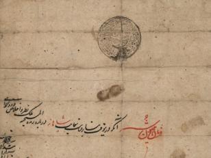 1607 წელი, 31 აგვისტო. შაჰ-აბას I-ის ფირმანი <br> August 31, 1607.  The decree of Shah Abas I