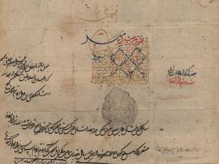 1650 წელი, 4 იანვარი - 2 თებერვალი.  შაჰ-აბას II-ის ფირმანი <br> January 4 – February 2, 1650.  The decree of Shah-Abas II
