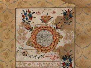 1703 წელი, 14 აგვისტო - 11 სექტემბერი. შაჰ-სულთან ჰუსეინის ფირმანი <br> August 14 – September 11, 1703.  The decree of Shah-sultan Husein